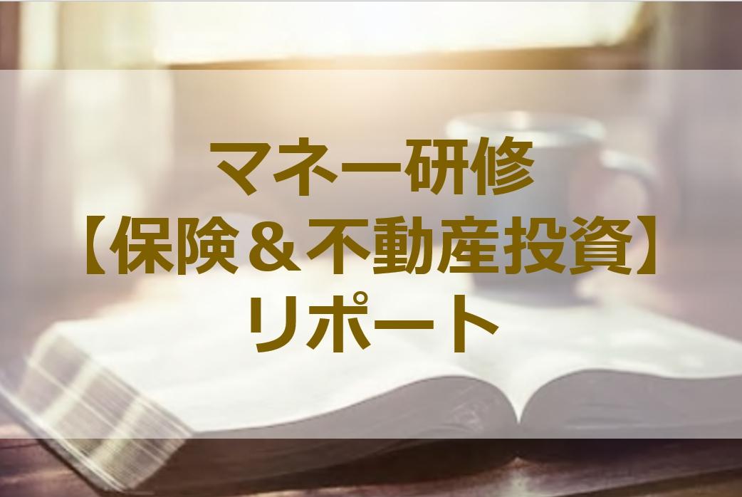 VENUS4期講義レポート【マネー研修・保険&不動産投資】