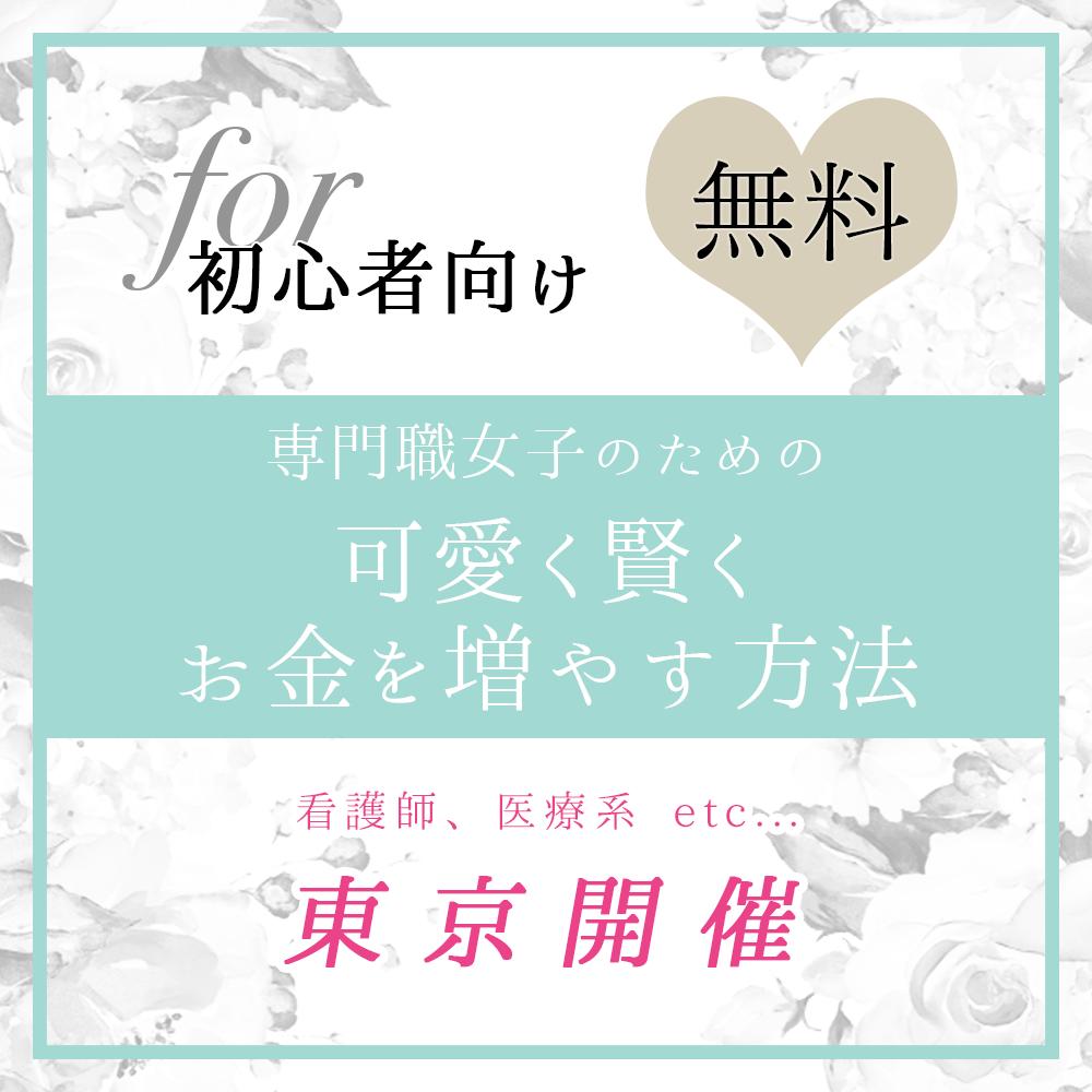 3か月で女性投資家になる初めてのお茶会(東京開催)3
