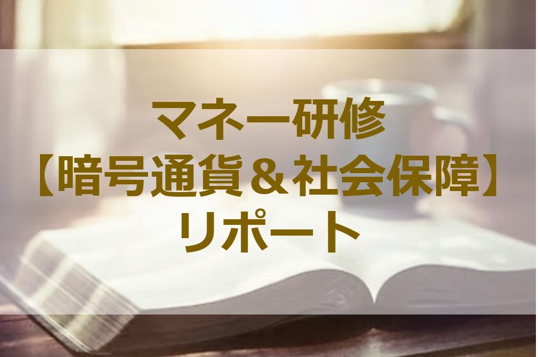 【第2回講義】マネー研修≪社会保障≫レポート
