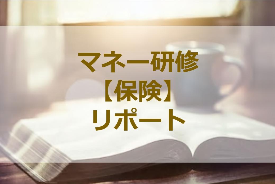 【第3回講義】マネー研修≪保険≫レポート