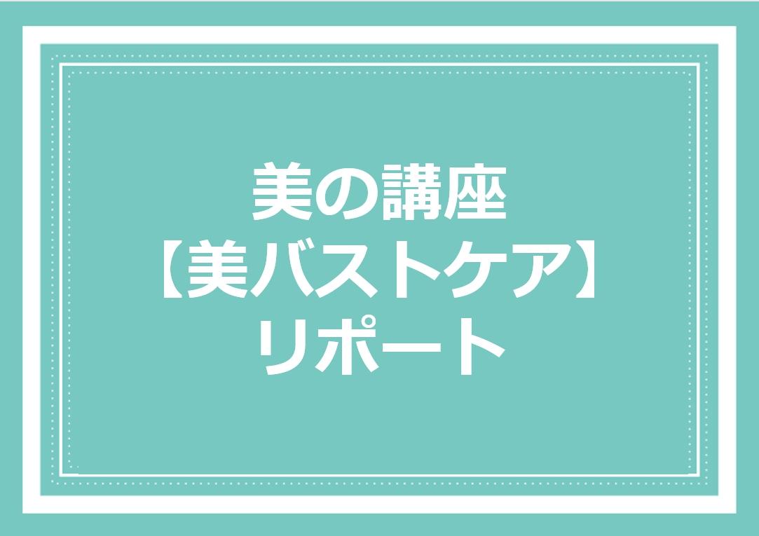 【第3回講義】美バストメイクレッスンレポート