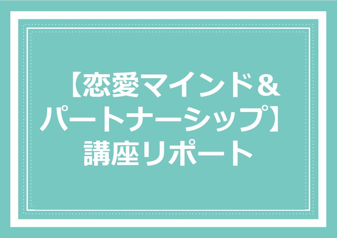 【第4回講義】パートナーシップ&恋愛マインド講座レポート