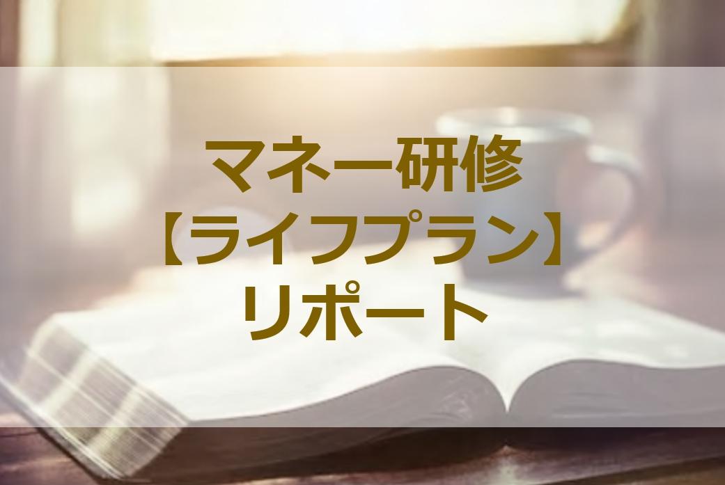 VENUS4期講義レポート【マネー研修・ライフプラン】 ファイル名: 1559113754281.jpg