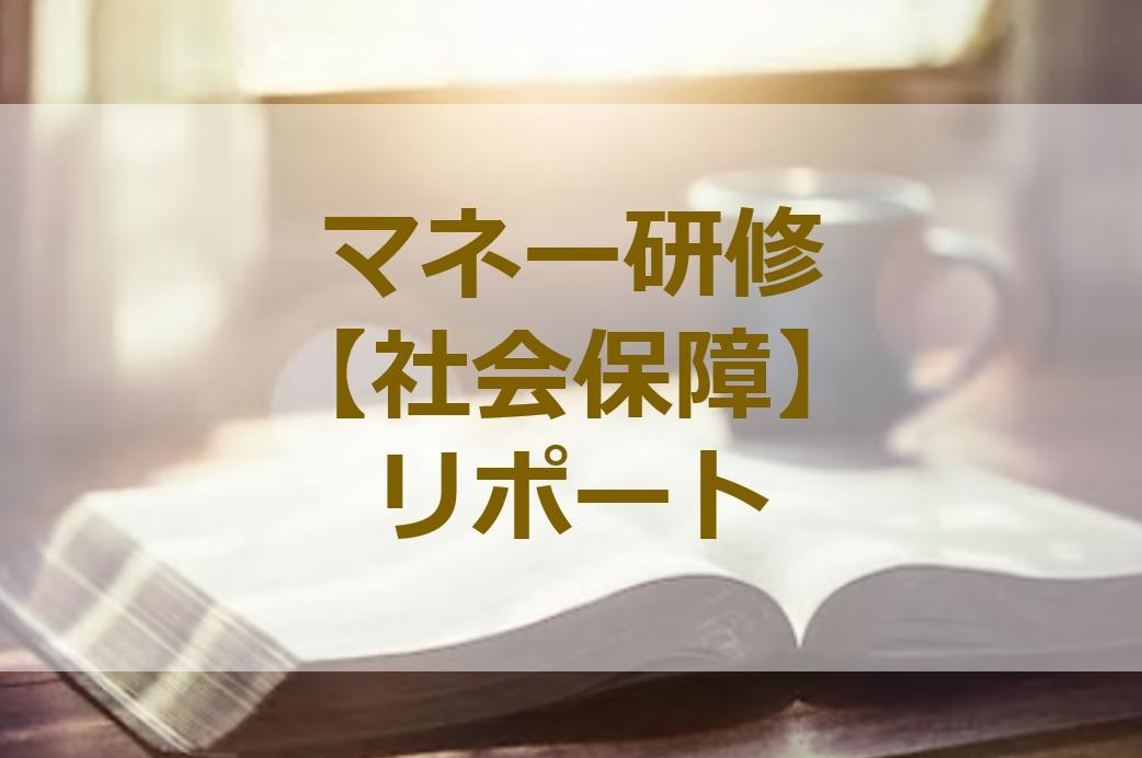VENUS4期講義レポート【マネー研修・社会保障】