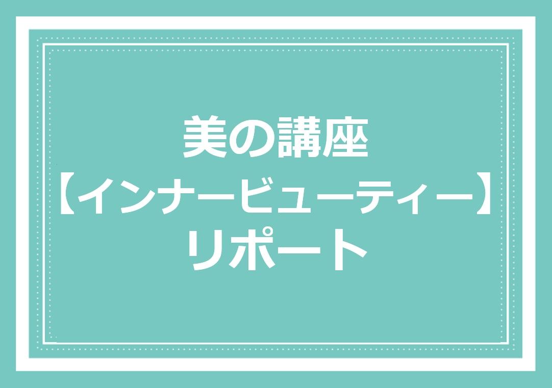 美の講座【インナービューティー】レポート