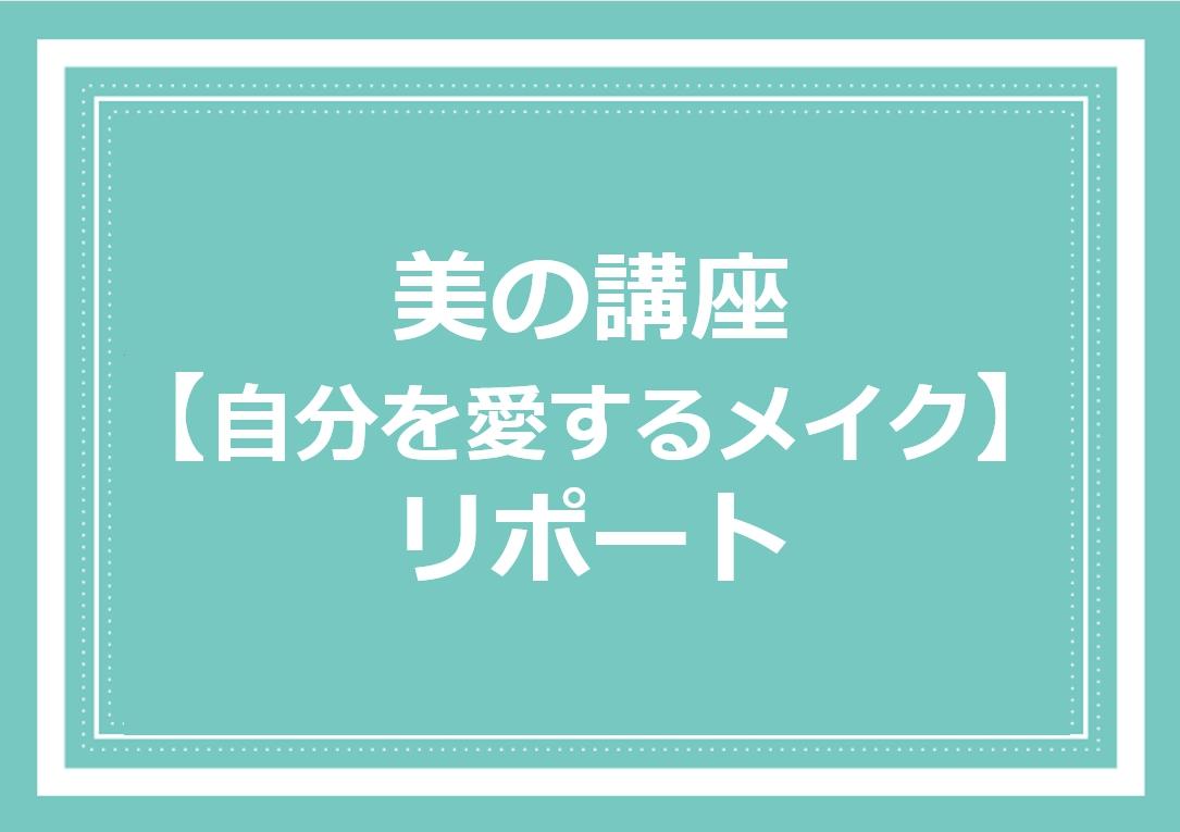 ENUS4期講義レポート【自分を愛するメイクレッスン】