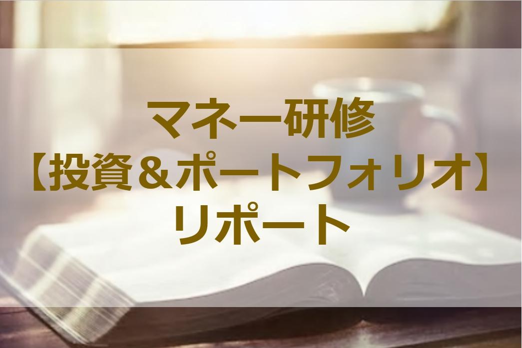 【第5回講義】マネー研修≪投資・ポートフォリオ≫