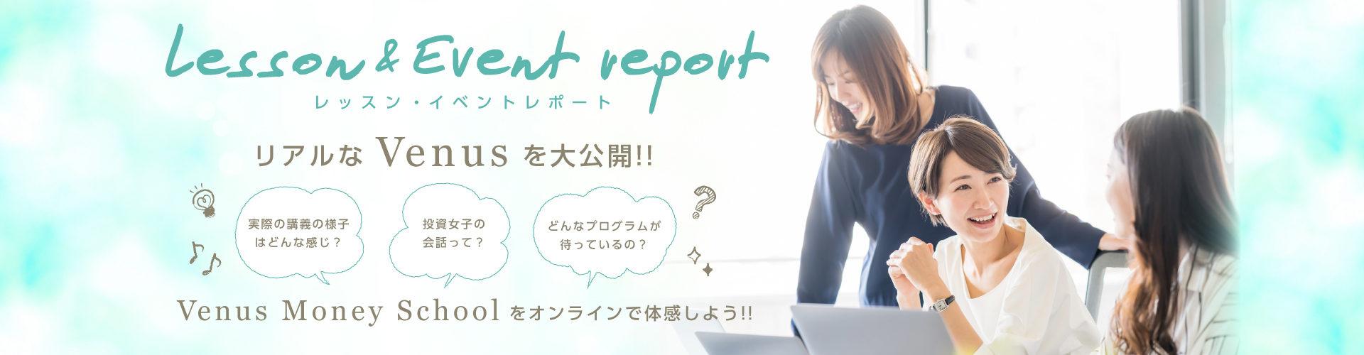 3か月で女性投資家になるセミナーレポート