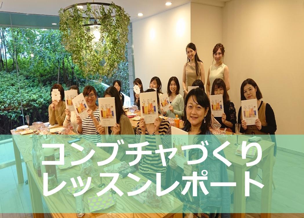 【スペシャル企画】コンブチャづくりレッスンレポート5