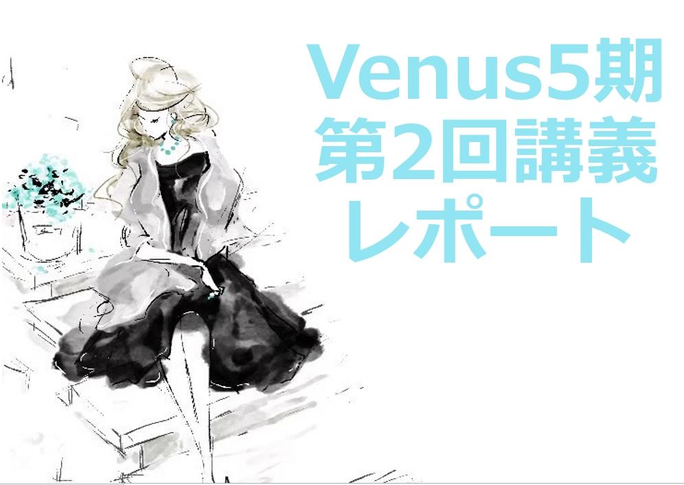 【Venus5期】第2回講座レポート