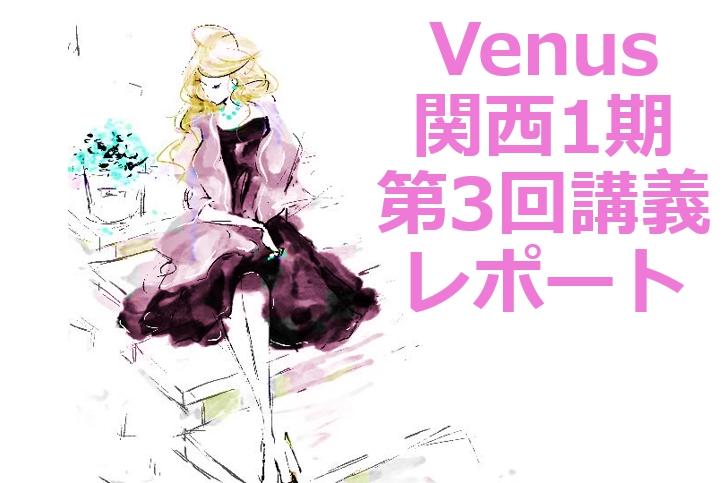 【Venus関西1期】第3回講座レポート9