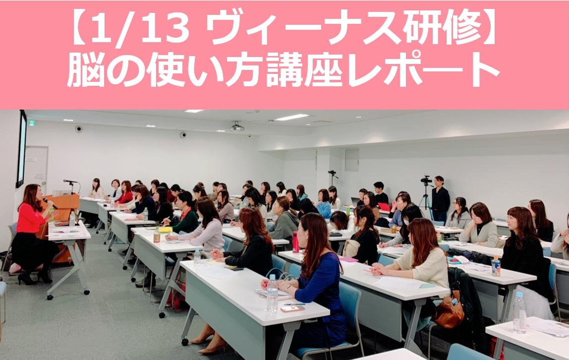 【1月ヴィーナス研修】脳の使い方講座レポート1