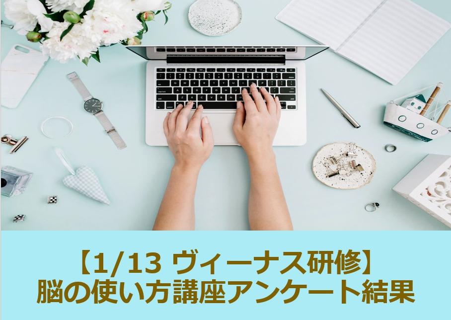 【1月ヴィーナス研修】脳の使い方講座アンケート発表5