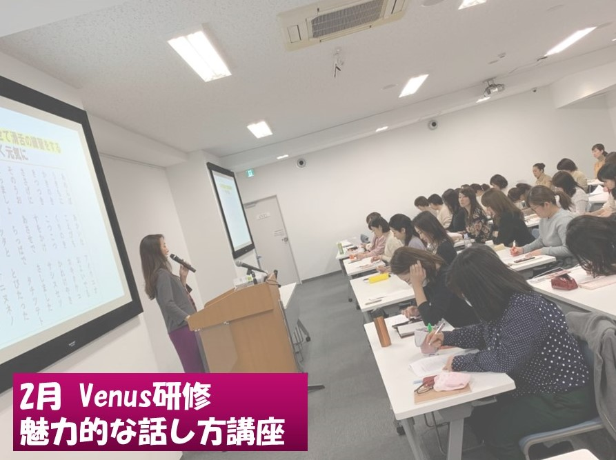 【3月 ヴィーナス研修】魅力的な話し方講座レポート&アンケートIC