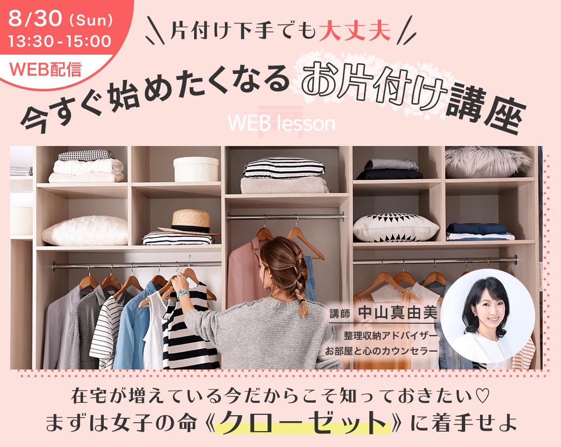 【8/30】ヴィーナスWEB研修【クローゼット収納】A