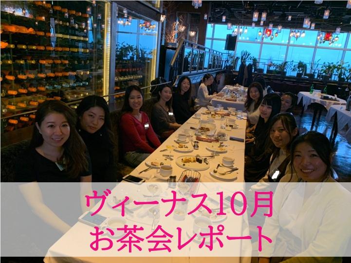 【10月】ヴィーナスアフターヌーンティーパーティー@渋谷