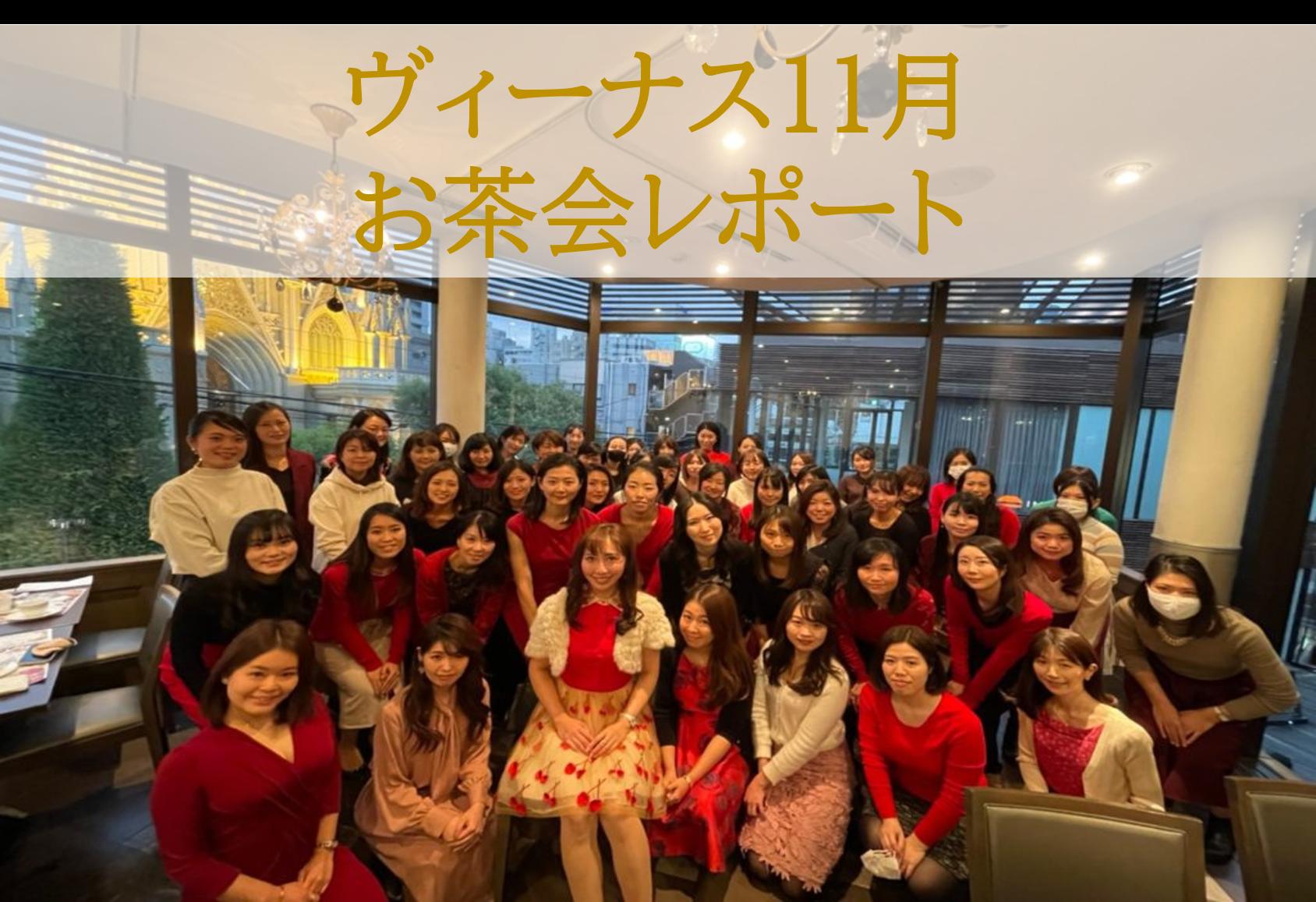 【11月】ヴィーナスアフターヌーンティーパーティー@表参道1