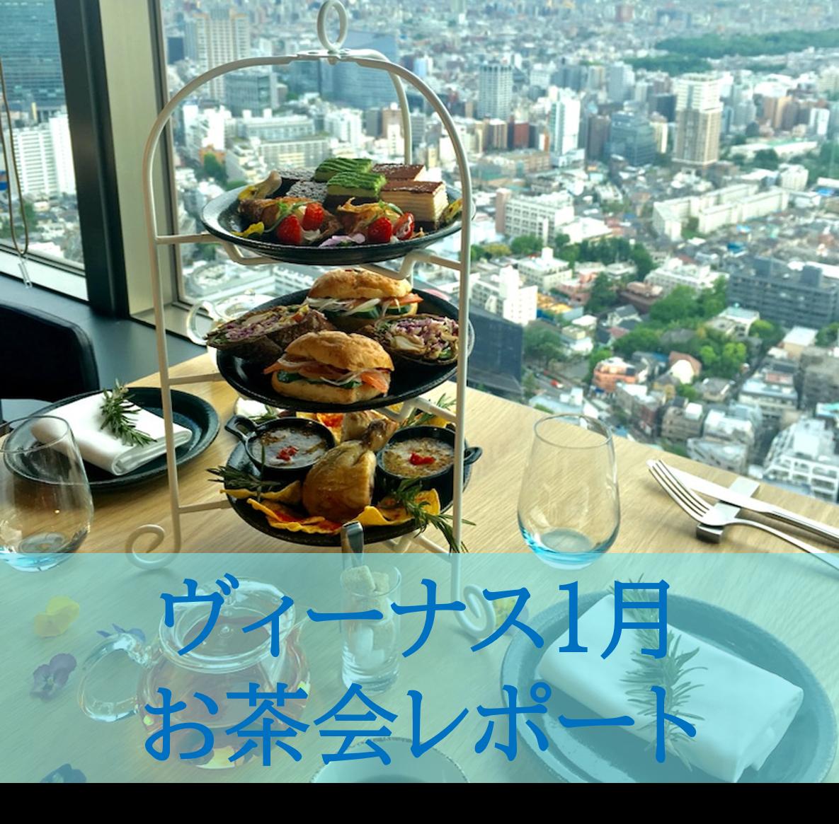 【1月】ヴィーナスアフターヌーンティーパーティー@恵比寿ヴィーナス1月お茶会