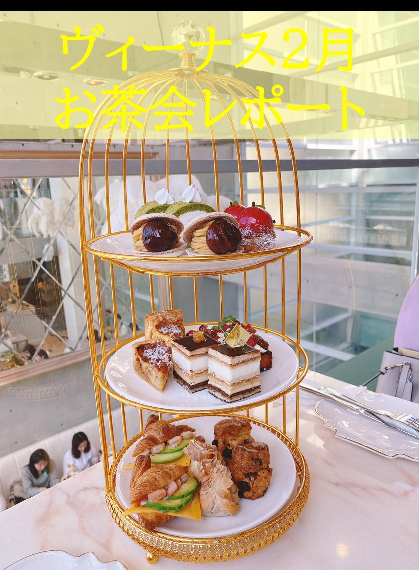 【2月】ヴィーナスアフターヌーンティーパーティー@代官山サロンドルイジュエリーカフェお茶会9