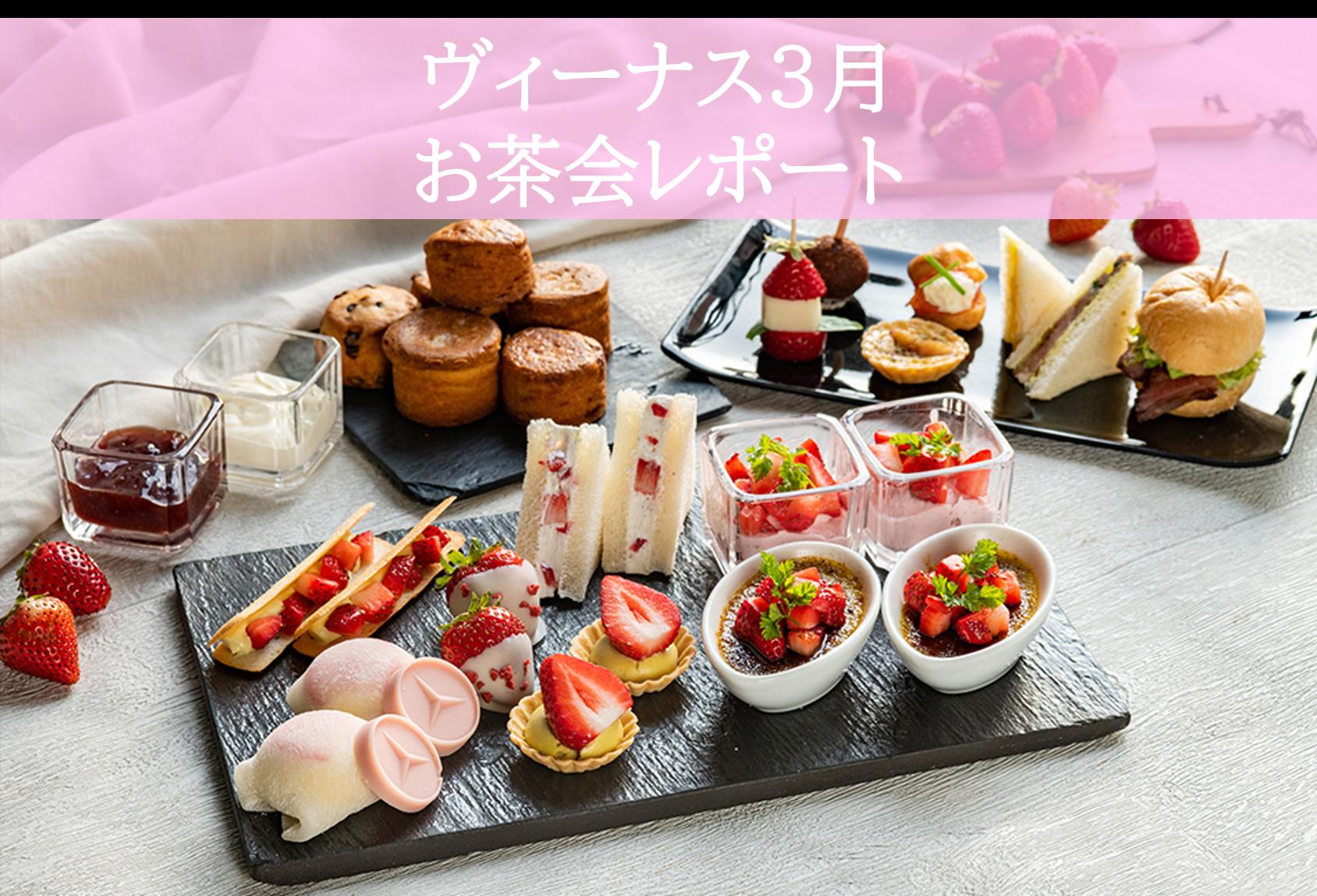 3月お茶会レポート アイキャッチ