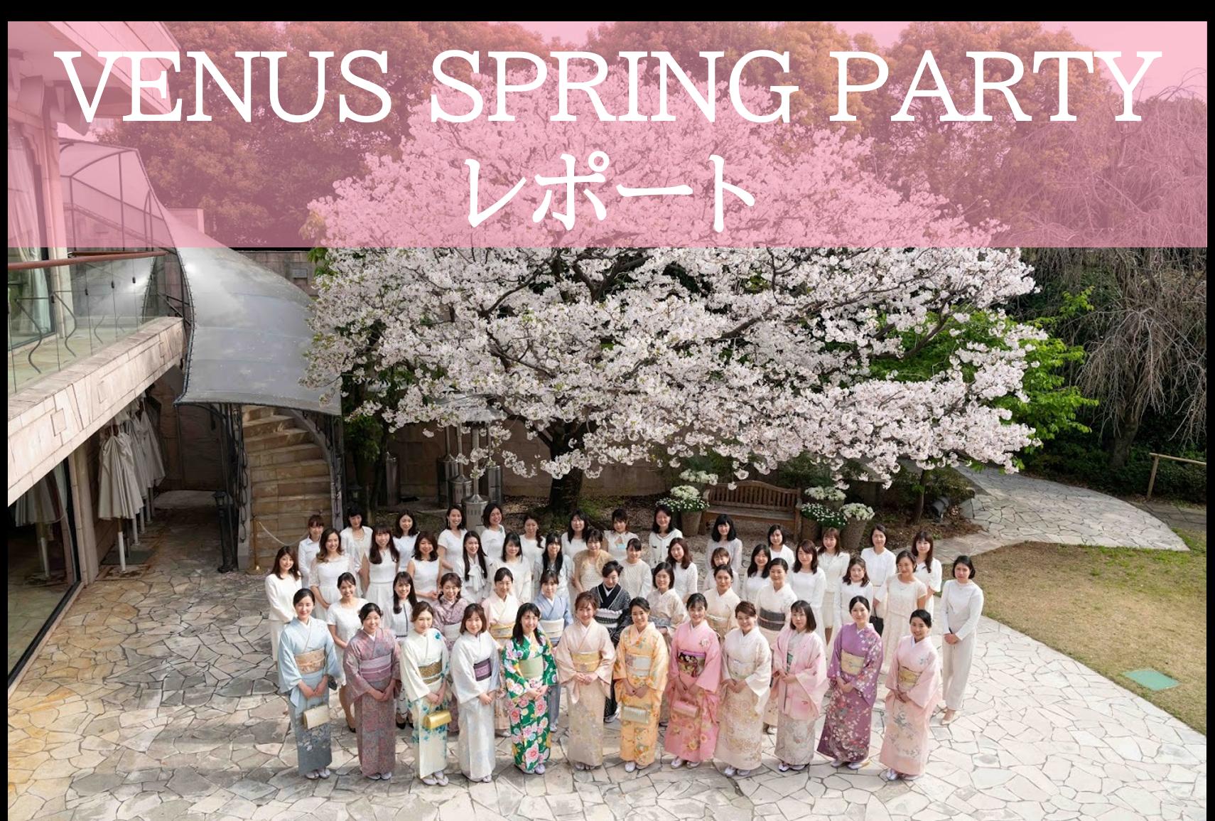 【3月】 ヴィーナスお花見パーティー レポート